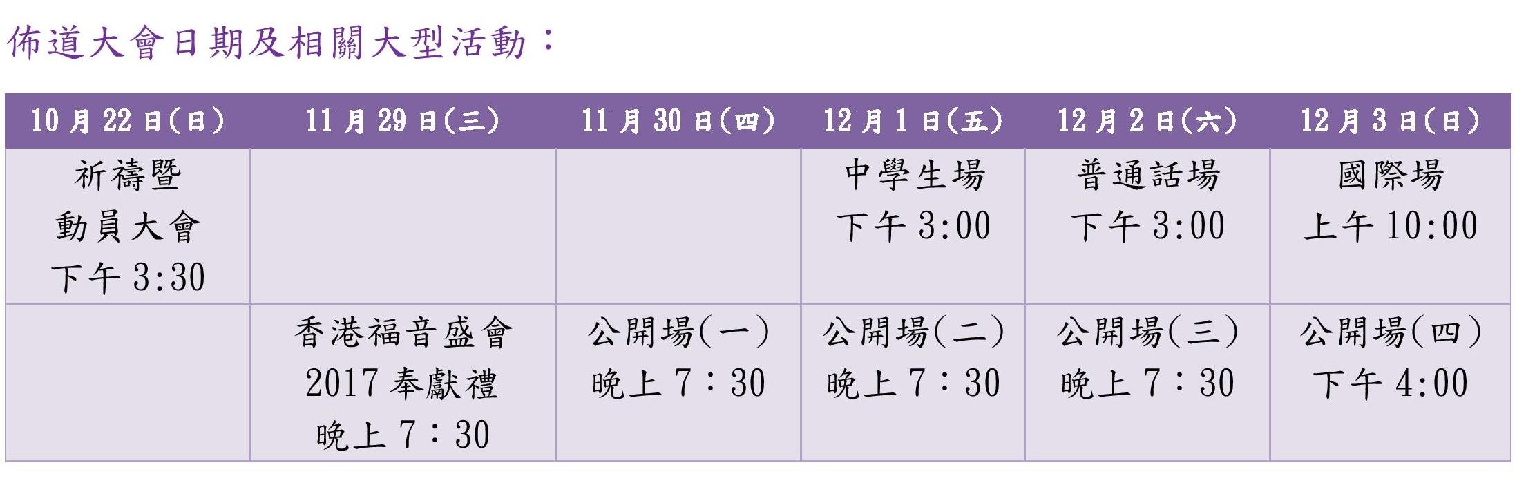 佈道大會日期及相關大型活動_05.17