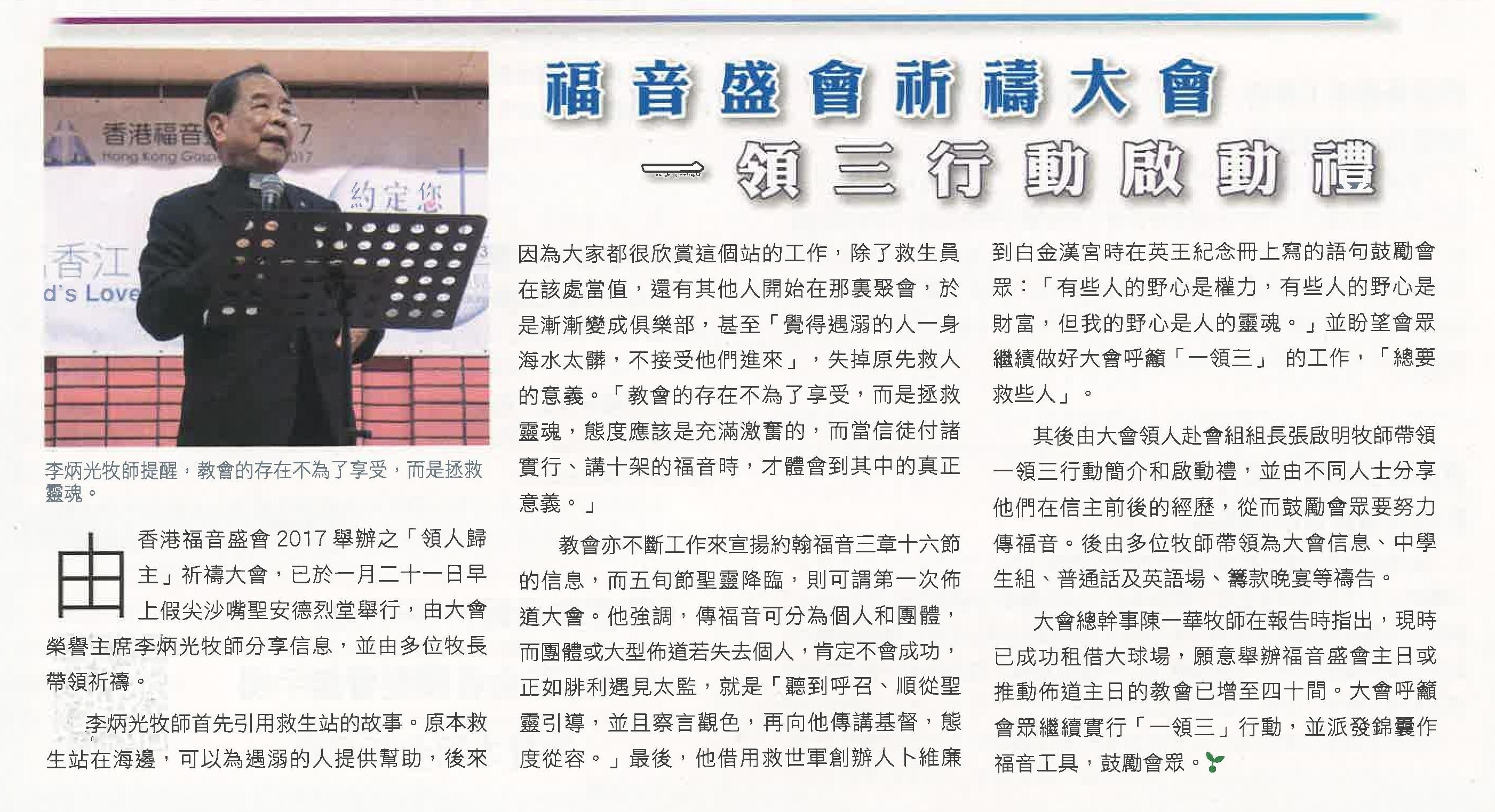 基督教週報_2017.02.05 (2737期)